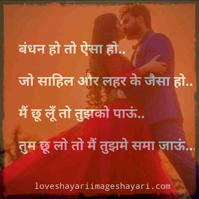 loveshayari
