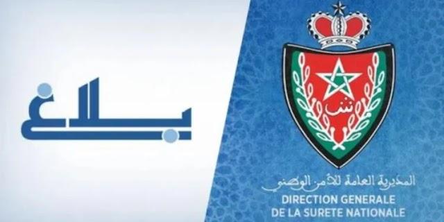 المديرية العامة للأمن الوطني تمدد آخر أجل لإرسال ملفات الترشيح لمباريات الشرطة