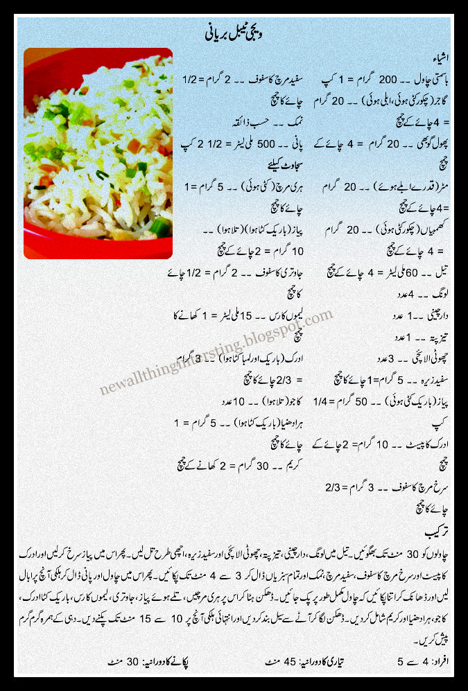 Newallthing Vegetable Rice Recipe In Urdu