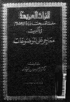 معاجم على الموضوعات - حسين نصار , pdf
