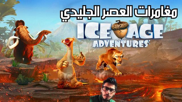 لعبة Ice Age,تنزيل لعبة Ice Age,تحميل لعبة Ice Age,تنزيل لعبة المغامرات Ice Age,تحميل لعبة مغامرات عصر الجليدد Ice Age,تحميل Ice Age,تنزيل Ice Age,