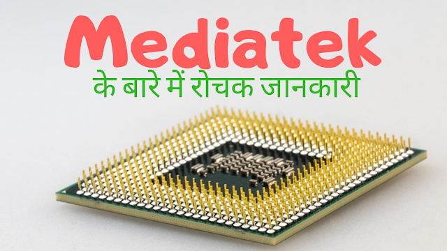 About Mediatek, mediatek kya hai,Which is latest MediaTek processor?