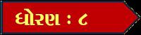 http://www.ketansir.in/2020/03/tb-std-8.html