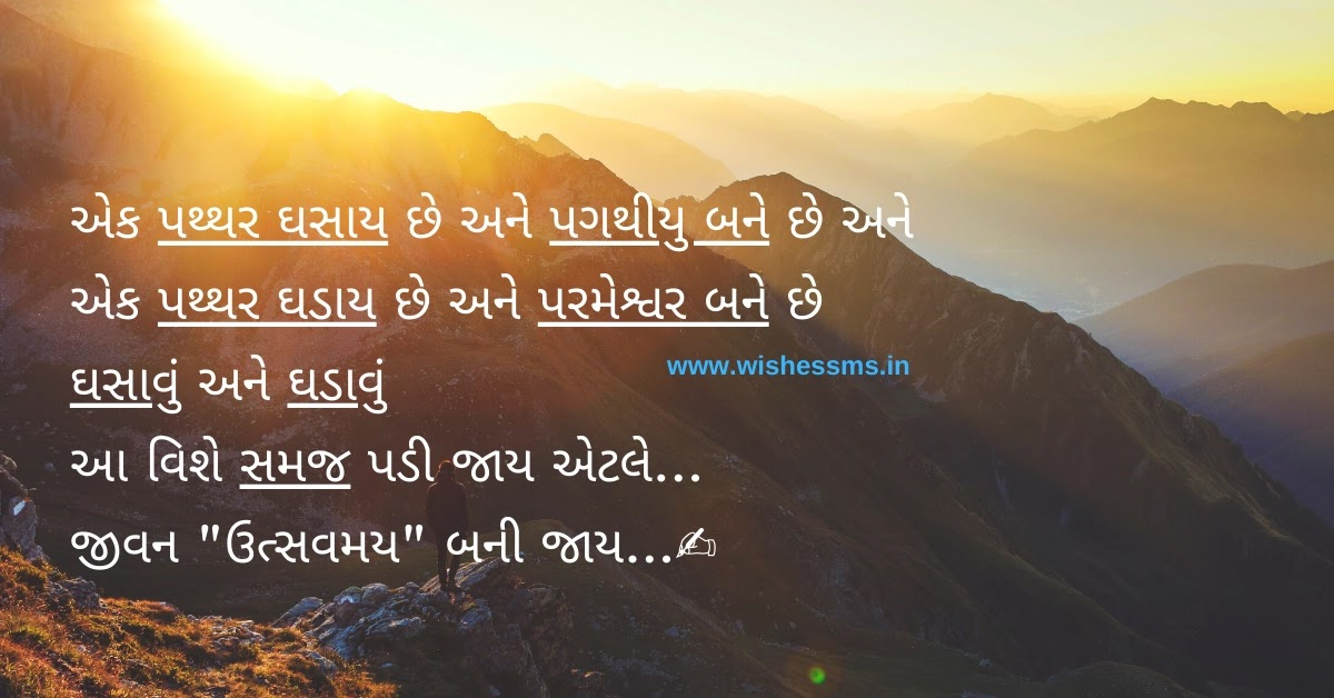 good morning quotes in gujarati, good morning gujarati quotes, morning quotes in gujarati, morning quotes gujarati, gujarati morning quotes, good morning images with quotes in gujarati, gm quotes in gujarati, gujarati quotes good morning, good morning quotes in gujarati language, morning gujarati quotes