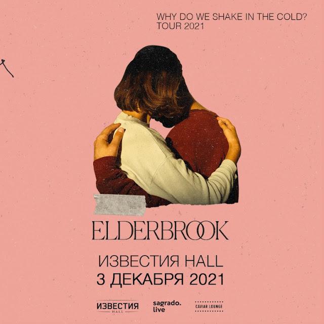 Elderbrook в клубе Известия Hall