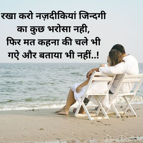 Beautiful Two Line Shayari