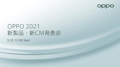 OPPO 2021 新製品発表会