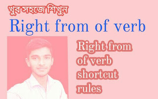right form of verb শেখার সহজ উপায়