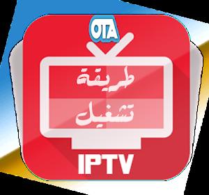 طريقه تشغيل IPTV بملفات M3U على الحاسوب والهواتف