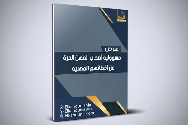 مسؤولية أصحاب المهن الحرة عن أخطائهم المهنية PDF