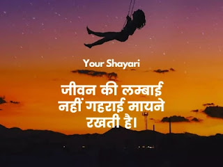 best quotation for life in hindi