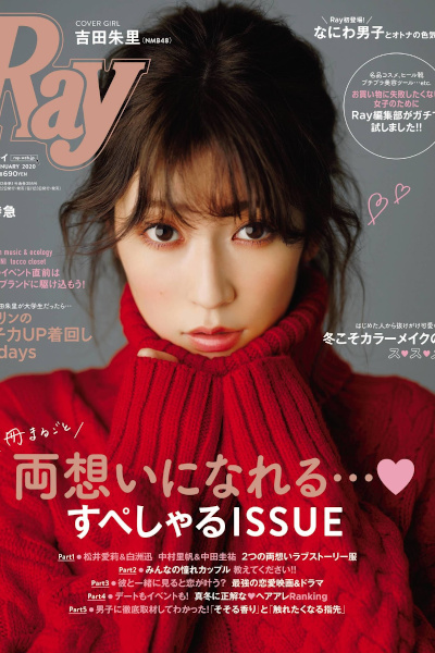 Akari Yoshida 吉田朱里, Ray Magazine 2020.01