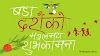 Messages and Wishes for Dashain Festival