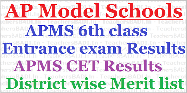 APMS 6th class Entrance exam Results 2019,apms cet Results,Merit list 2019
