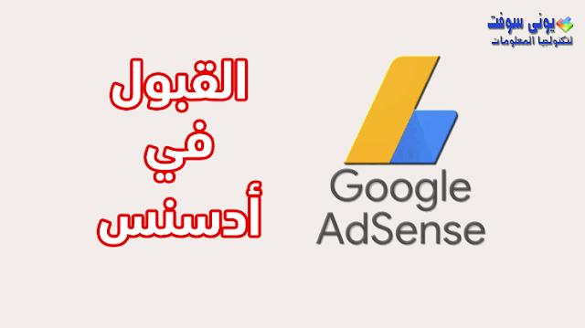 كيف تحصول على موافقة GOOGLE ADSENSE  على موقعك او مدونتك الجديدة