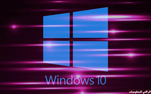 كيفية تسريع ويندوز 10؟