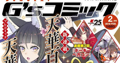 Tenka Hyakken: Meiji kan e Youkoso