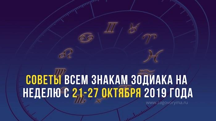 Советы всем знакам Зодиака на неделю с 21-27 октября 2019 года