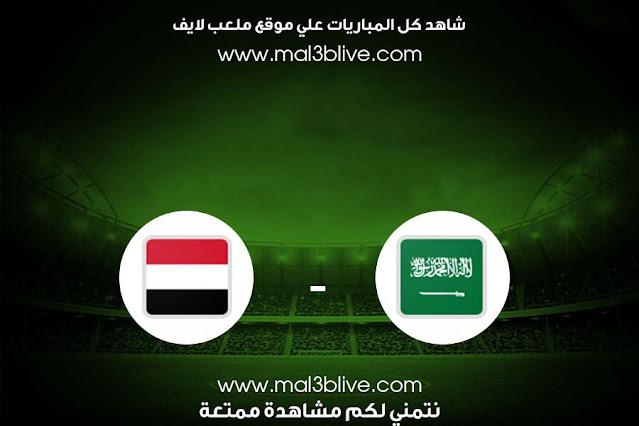 مشاهدة مباراة السعودية واليمن بث مباشر اليوم الموافق 2021/06/05 في تصفيات آسيا المؤهلة لكأس العالم 2022