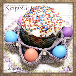 пасхальная корзинка для яйц и кулича вязаная крючком из трикотажной пряжи