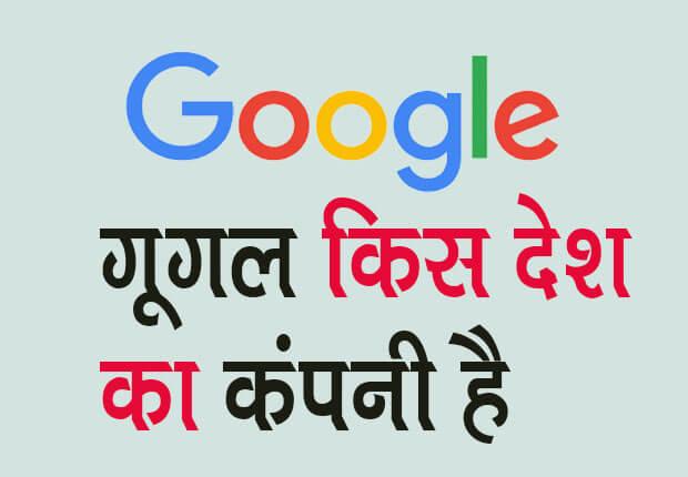 google kis desh ka hai