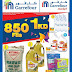 Carrefour Kuwait - 850Fils & 1 KD Offer
