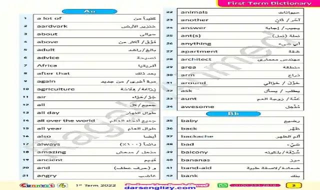 قاموس جميع كلمات كونكت 4 مرتبة ابجديا للصف الرابع الابتدائى الترم الاول 2022 اعداد مستر رجب احمد