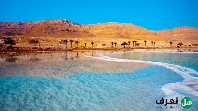 هل تعرف, البحر الميت أخفض نقطة على سطح الأرض؟