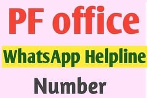 [State-Wise] EPF बैलेंस व्हाट्सएप हेल्पलाइन नंबर सूची राज्यवार