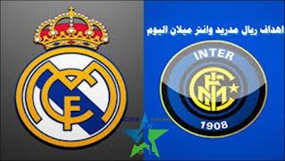 مباراة ريال مدريد وانتر ميلان,ريال مدريد ضد انتر ميلان,ريال مدريد وانتر ميلان,ريال مدريد,مباراة ريال مدريد وانتر ميلان اليوم بث مباشر,ريال مدريد انتر ميلان,ريال مدريد وانتر ميلان مباشر,ريال مدريد وانتر ميلان مباراة,ريال مدريد وانتر ميلان بث مباشر,بث مباشر ريال مدريد وانتر ميلان,بث مباشر انتر ميلان وريال مدريد,مباراة ريال مدريد وانتر ميلان مباشر,بث مباشر مباراة ريال مدريد وانتر ميلان,مباراة ريال مدريد وانتر ميلان دوري الابطال,الاهلي ريال مدريد ضد انتر ميلان مباشر,ريال مدريد وانتر ميلان اليوم
