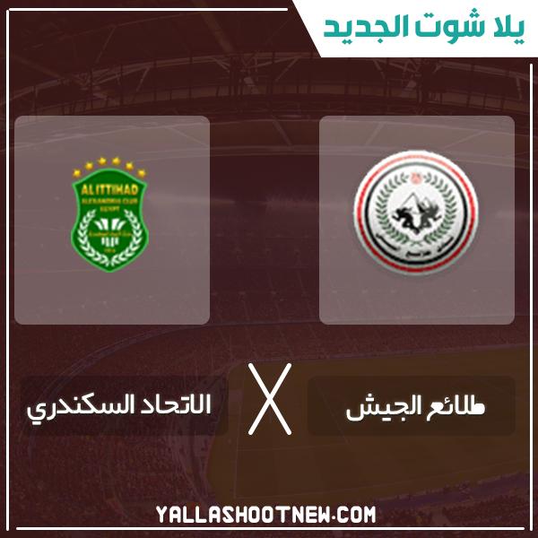 مشاهدة مباراة الاتحاد السكندري وطلائع الجيش بث مباشر اليوم 20-1-2020 في الدوري المصري