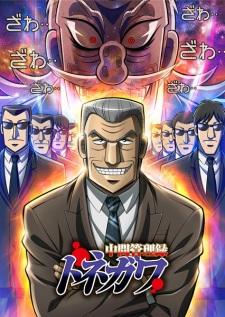Chuukan Kanriroku Tonegawa الحلقة 03 مترجمة اونلاين