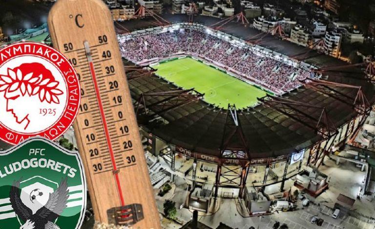 Δεν έχει ξαναγίνει: Εσύ ξέρεις τι θερμοκρασία θα έχει στο Ολυμπιακός – Λουντογκόρετς;