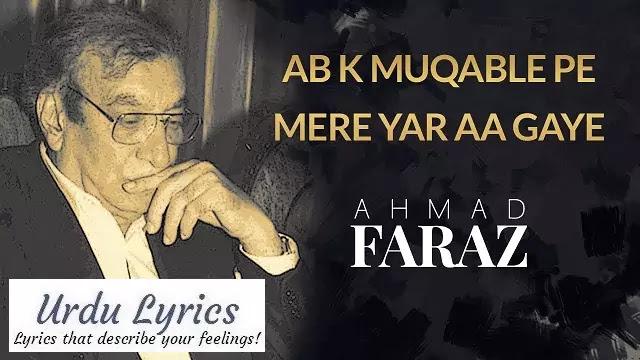 Yousaf Na Thay Magar Sar-E-Bazar Aa Gaye - Ahmed Faraz - Urdu Poetry