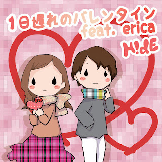 H!dE-feat-erica-1日遅れのバレンタイン-歌詞
