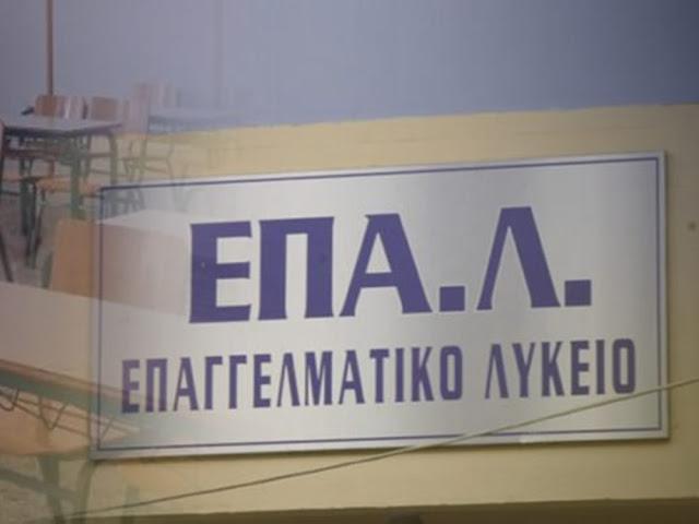 11,5εκ ευρώ από το ΕΤΠΑ για εξοπλισμό της Επαγγελματικής Εκπαίδευσης στην Περιφέρεια Πελοποννήσου