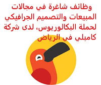 وظائف شاغرة في مجالات المبيعات والتصميم الجرافيكي لحملة البكالوريوس، لدى شركة كامبلي في الرياض تعلن شركة كامبلي, عن توفر وظائف شاغرة في مجالات المبيعات والتصميم الجرافيكي لحملة البكالوريوس, للعمل لديها في الرياض وذلك للوظائف التالية: 1- أخصائي مبيعات الشركات    Corporate Sales Specialist: المؤهل العلمي: بكالوريوس في إدارة الأعمال، المبيعات، التسويق أو ما يعادله الخبرة: سنتان على الأقل من العمل في مجال تطوير الأعمال و مبيعات (B2B) أن يجيد اللغتين العربية والإنجليزية كتابة ومحادثة للتـقـدم إلى الوظـيـفـة اضـغـط عـلـى الـرابـط هـنـا 2- مصمم جرافيك أول   Senior Graphic Designer: المؤهل العلمي: بكالوريوس في تخصص تصميم الجرافيك أو ما يعادله الخبرة: سنتان على الأقل من العمل في التصميم الجرافيكي لمجال التسويق. أن يجيد استخدام مجموعة Adobe Creative Suite أن يجيد اللغتين العربية والإنجليزية كتابة ومحادثة للتـقـدم إلى الوظـيـفـة اضـغـط عـلـى الـرابـط هـنـا     اشترك الآن     أنشئ سيرتك الذاتية    شاهد أيضاً وظائف الرياض   وظائف جدة    وظائف الدمام      وظائف شركات    وظائف إدارية                           أعلن عن وظيفة جديدة من هنا لمشاهدة المزيد من الوظائف قم بالعودة إلى الصفحة الرئيسية قم أيضاً بالاطّلاع على المزيد من الوظائف مهندسين وتقنيين   محاسبة وإدارة أعمال وتسويق   التعليم والبرامج التعليمية   كافة التخصصات الطبية   محامون وقضاة ومستشارون قانونيون   مبرمجو كمبيوتر وجرافيك ورسامون   موظفين وإداريين   فنيي حرف وعمال     شاهد يومياً عبر موقعنا وظائف تسويق في الرياض وظائف شركات الرياض ابحث عن عمل في جدة وظائف المملكة وظائف للسعوديين في الرياض وظائف حكومية في السعودية اعلانات وظائف في السعودية وظائف اليوم في الرياض وظائف في السعودية للاجانب وظائف في السعودية جدة وظائف الرياض وظائف اليوم وظيفة كوم وظائف حكومية وظائف شركات توظيف السعودية