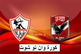 مشاهدة مباراة الاهلي والزمالك اليوم القمة الـ118 بالدوري المصري