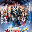 Ultraman X The Movie: Here Comes! Our Ultraman (2016) DVDRip indomoviemania | Indo Movie Mania