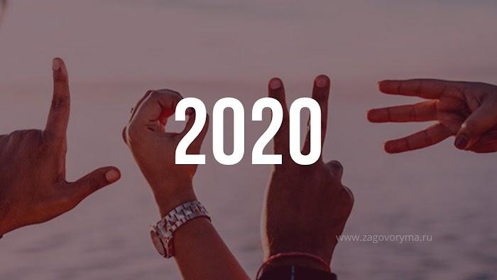 Любовный гороскоп на 2020 год для каждого знака Зодиака