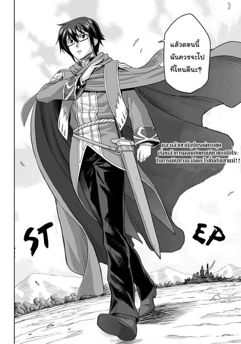อ่านการ์ตูน Konjiki no Word Master 3 ภาพที่ 22