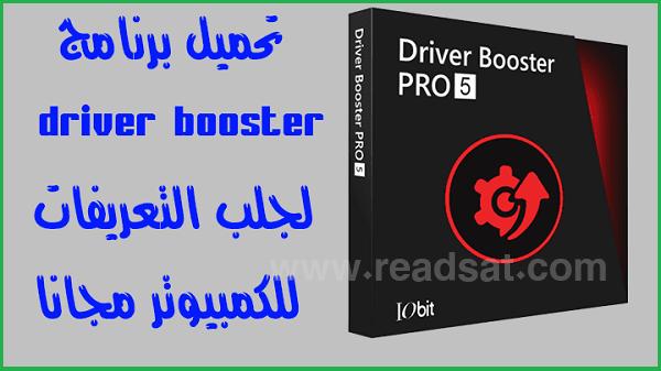 تحميل برنامج Driver booster جلب التعريفات لجهاز الكمبيوتر 2020