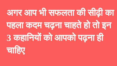 3  best motivational story in Hindi