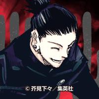 呪術廻戦 夏油 傑(げとう すぐる)