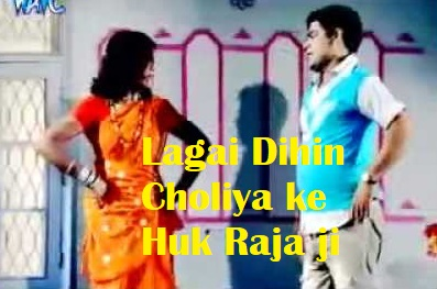Lagai Dihin Choliya ke Huk Raja ji Bhojpuri Song Lyrics