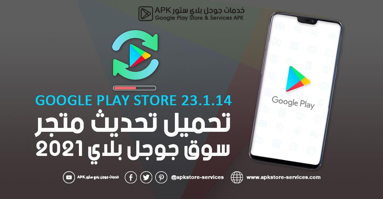 تحميل بلاي ستور 2021 أخر إصدار - تنزيل Google Play Store 23.1.14