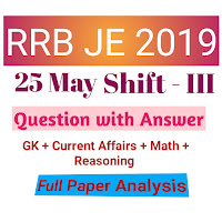 RRB JE 25 MAY 2019 3rd Shift  (CBT 1) Question with Answer