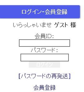 ログイン会員登録画面