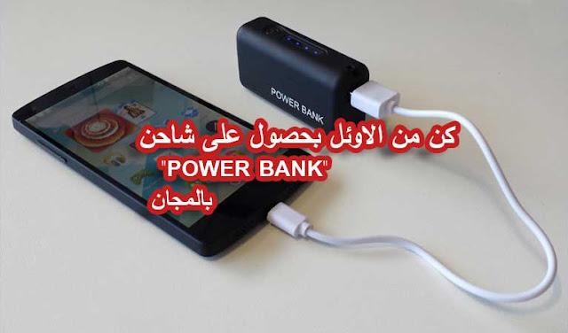 """عرض حصري : قم بالحصول على شاحن هاتف متنقل """"Power Bank"""" بالمجان"""