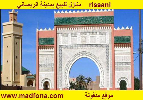 منازل / شقق للبيع بمدينة الريصاني rissani
